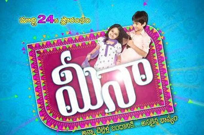 Popular TV show Veera begins airing on Zee Telugu after