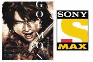 Sony MAX brings