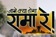 Jaane Kya Hoga Rama Re