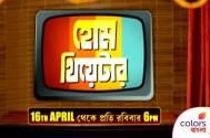 Colors Bangla launches new show Hometheatre