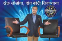 Kon Hoeel Marathi Crorepati season 2