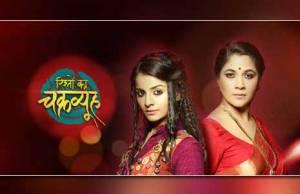 Will you miss watching Rishton Ka Chakravyuh?