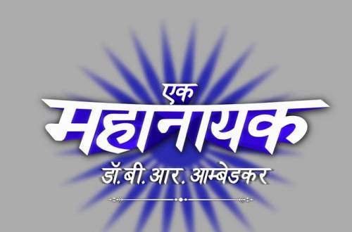 &TV presents for the first-time on Hindi GEC – 'Ek Mahanayak – Dr. B.R. Ambedkar'