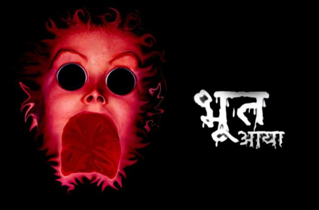 Image result for bhoot image
